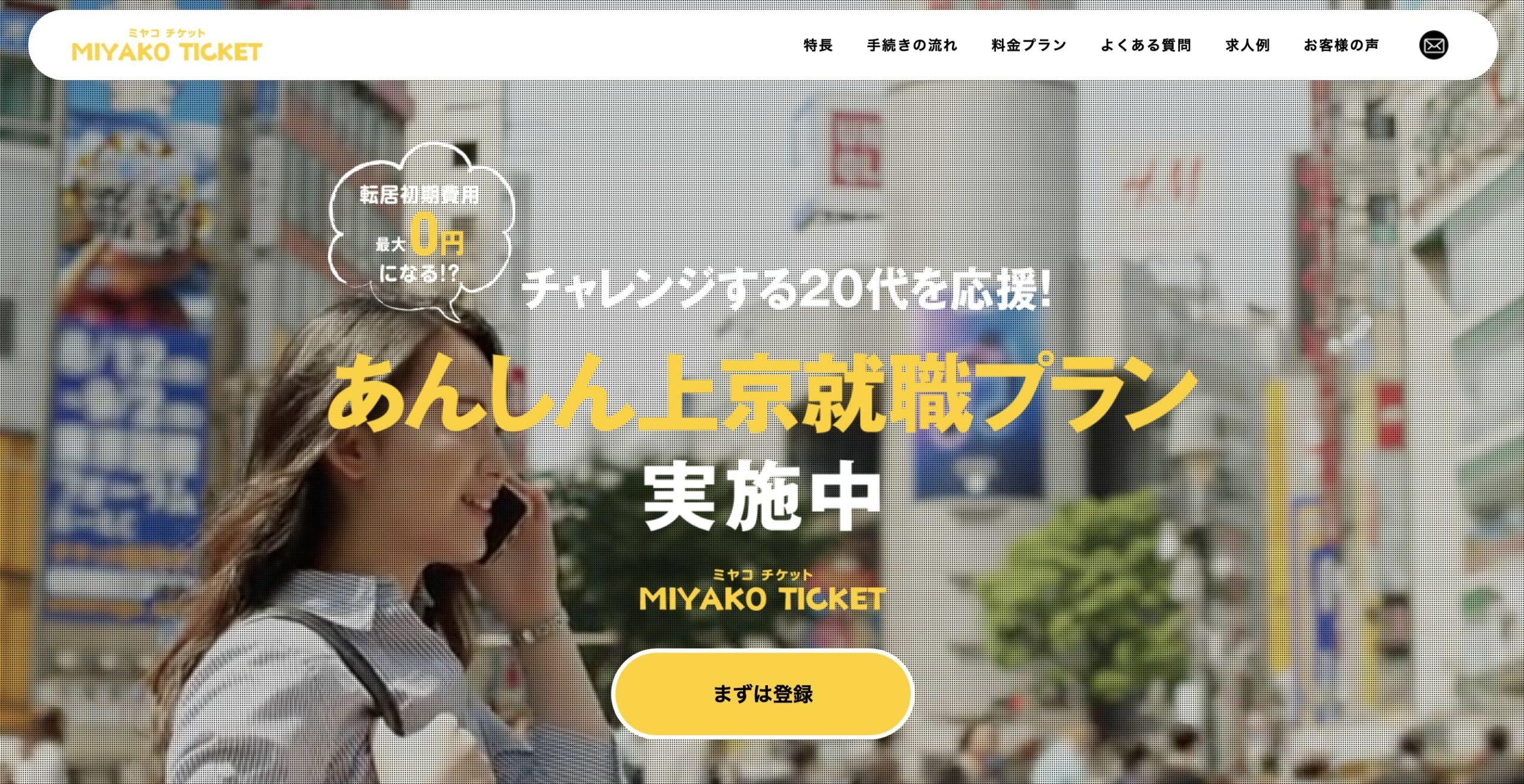 MIYAKO TICKET(ミヤコチケット)のトップページ