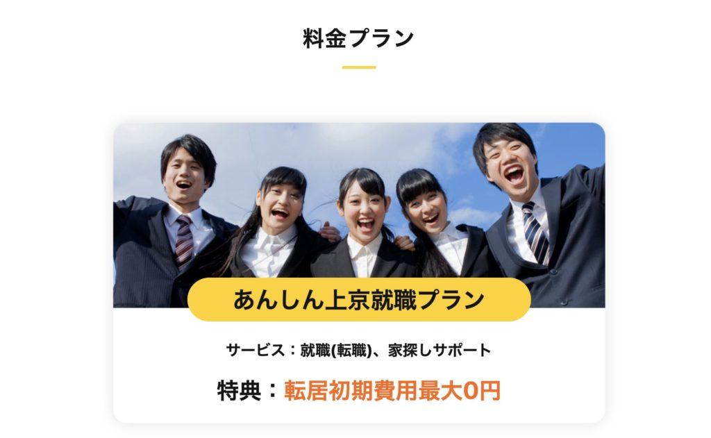 MIYAKO TICKET(ミヤコチケット)の料金