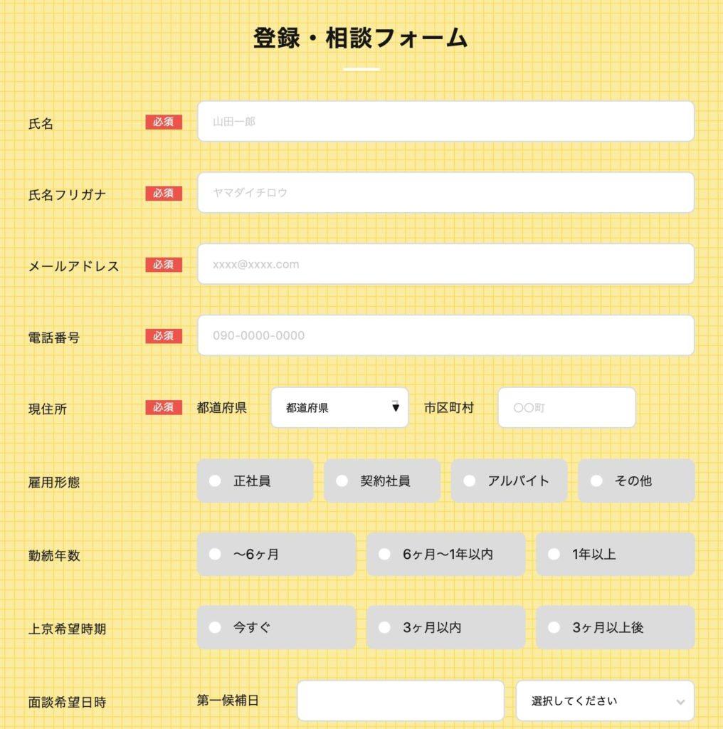 MIYAKO TICKET(ミヤコチケット)の無料登録フォームNO1