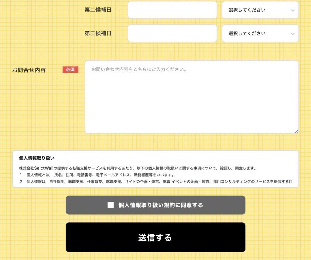 MIYAKO TICKET(ミヤコチケット)の無料登録フォームNO2