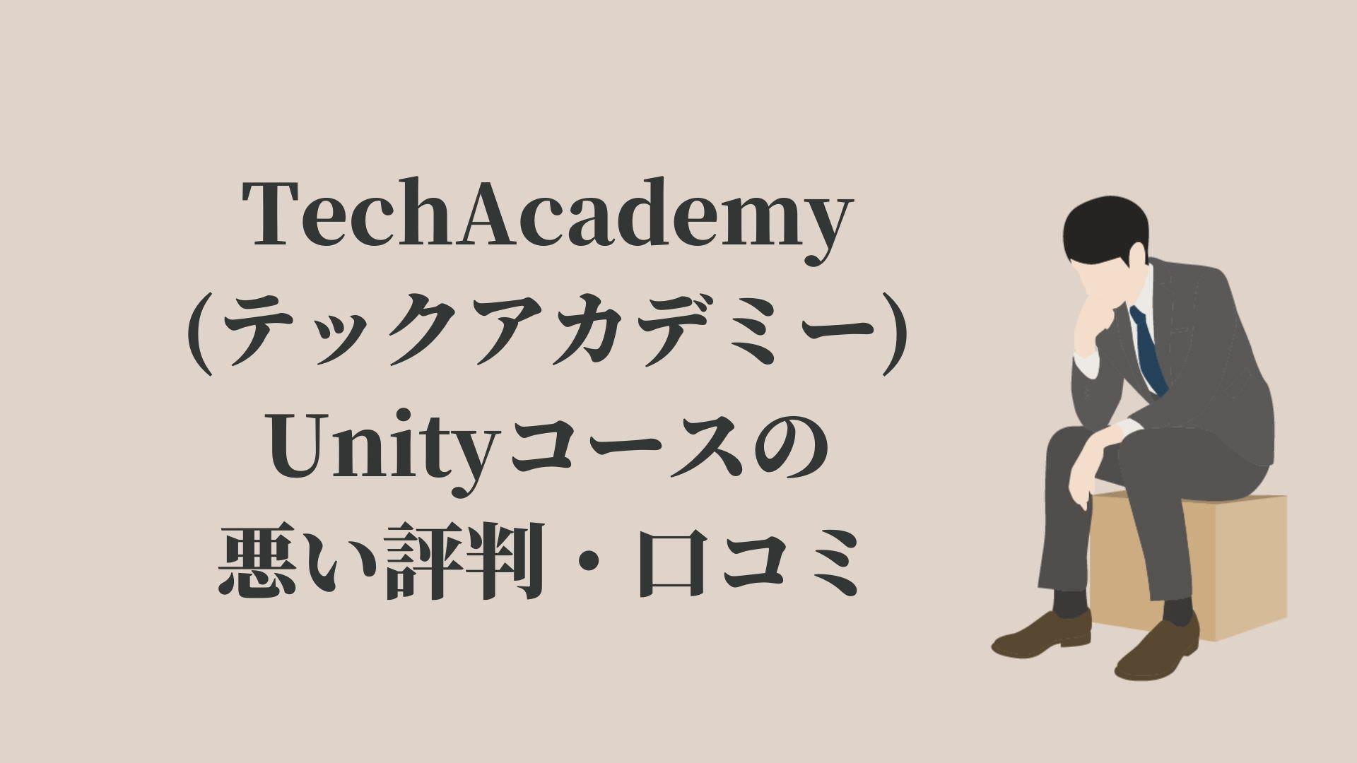 TechAcademy(テックアカデミー)Unityコースの悪い評判・口コミ