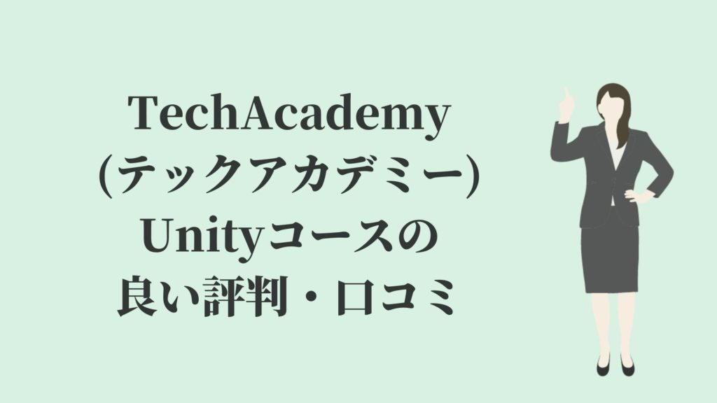 TechAcademy(テックアカデミー)Unityコースの良い評判・口コミ
