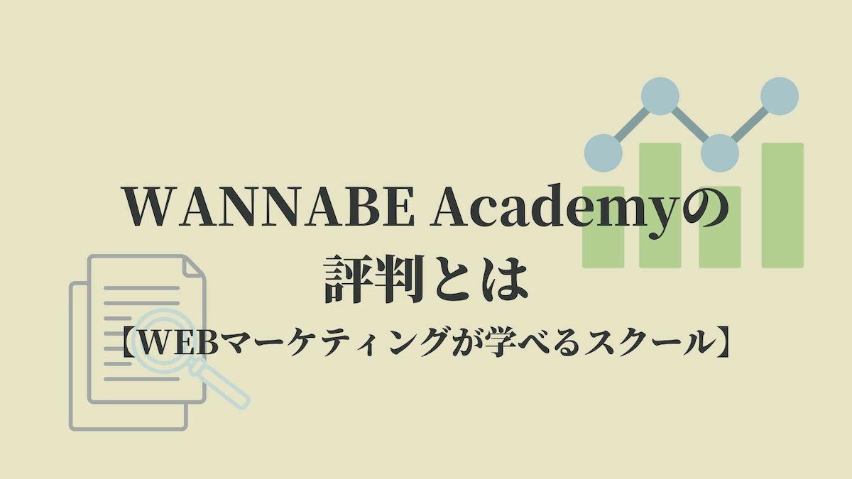 WANNABE Academyの評判とは【WEBマーケティングが学べるスクール】
