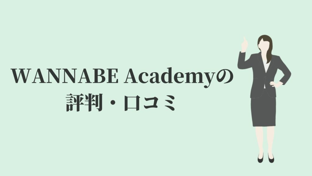 WANNABE Academy(ワナビーアカデミー)の評判・口コミ