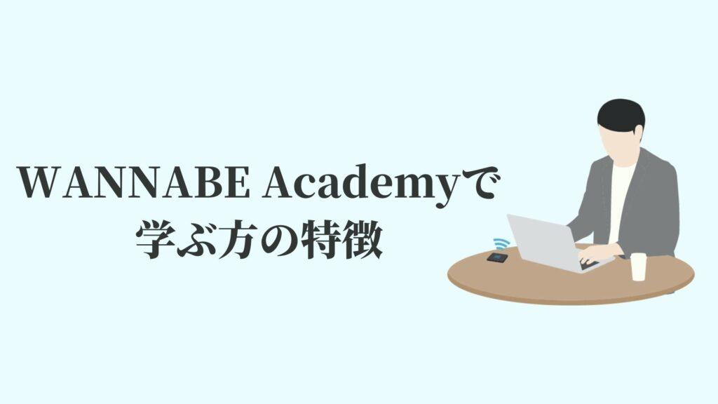 WANNABE Academy(ワナビーアカデミー)で学ぶ方の特徴