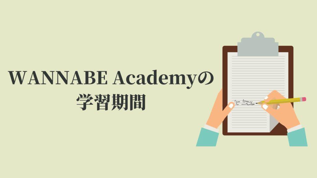 WANNABE Academy(ワナビーアカデミー)の学習期間