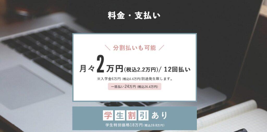 WANNABE Academy(ワナビーアカデミー)料金
