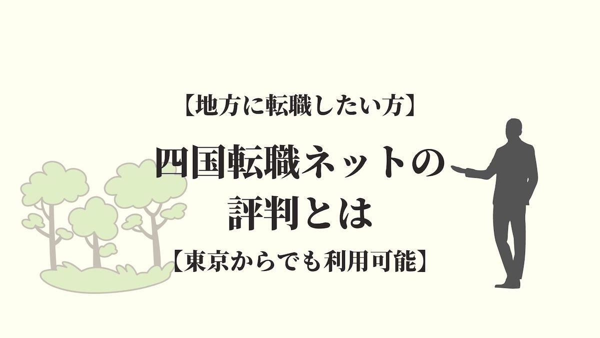 【地方に転職したい方】四国転職ネットの評判とは【東京からでも利用可能】