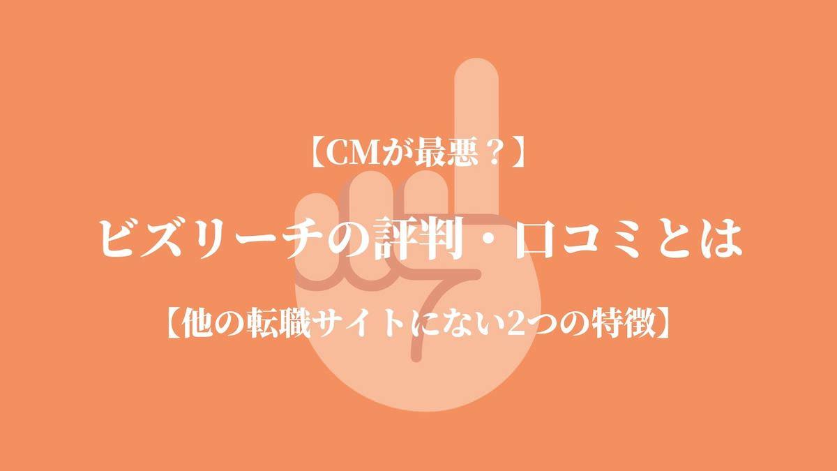 【CMが最悪?】ビズリーチの評判・口コミとは【他の転職サイトにない2つの特徴】