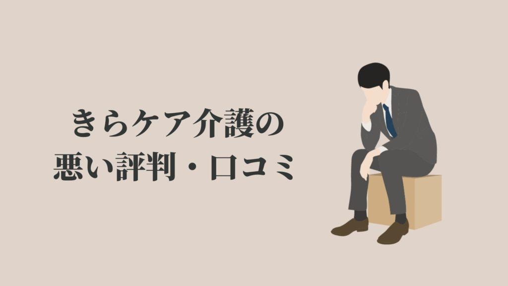 きらケア介護の悪い評判・口コミ