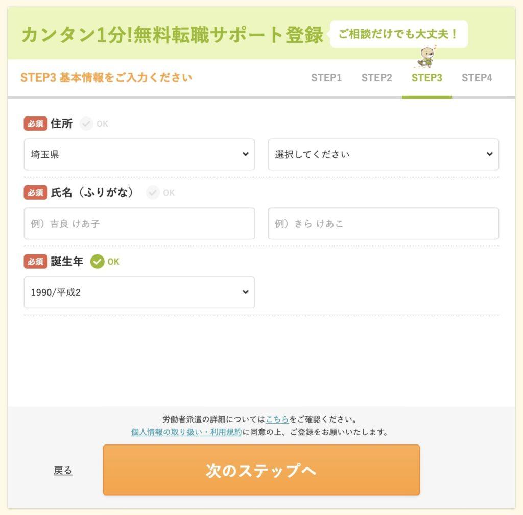 きらケア介護の登録フォームNO1