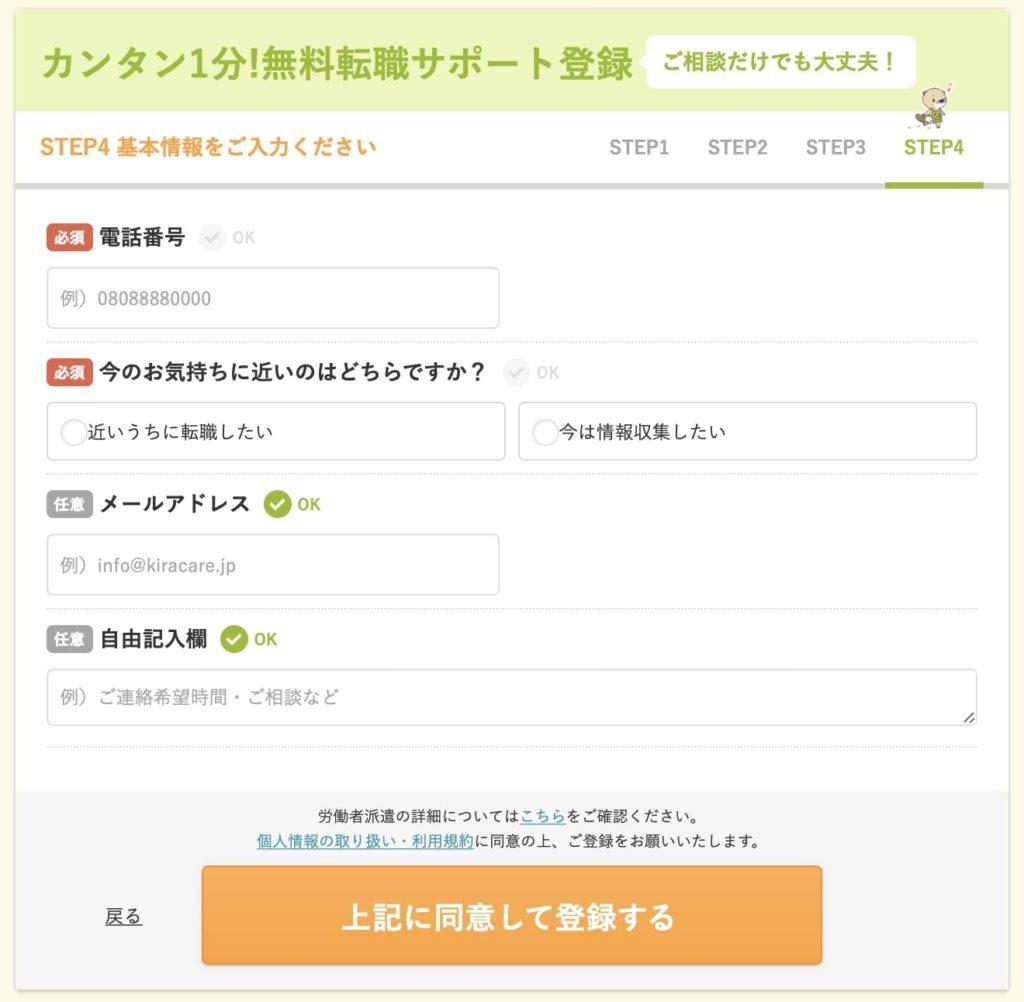 きらケア介護の登録フォームNO2