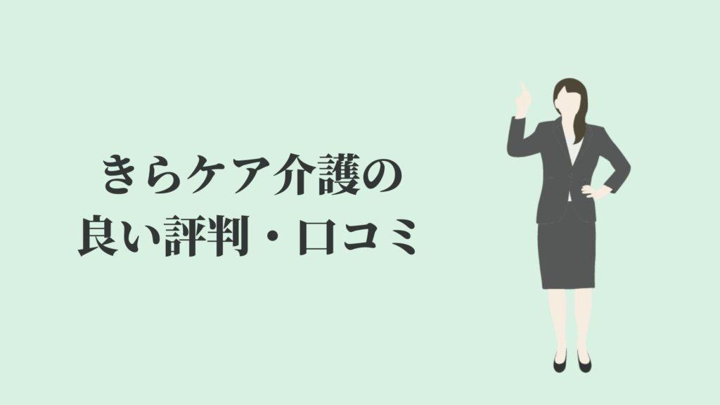 きらケア介護の良い評判・口コミ