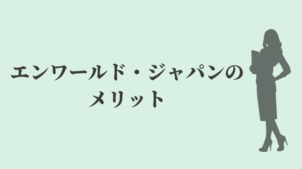 エンワールドジャパンのメリット