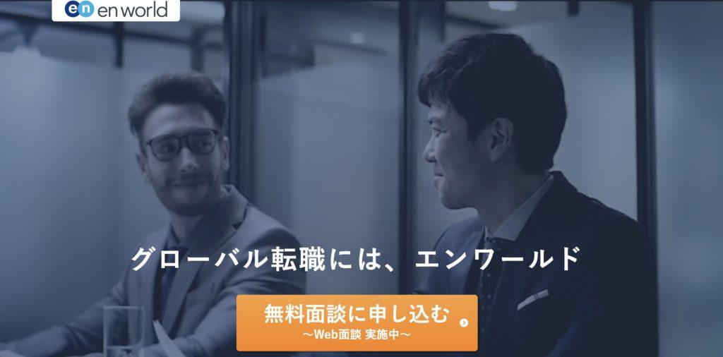 エンワールド・ジャパンのトップページ