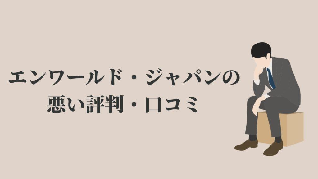エンワールド・ジャパンの悪い評判口コミ