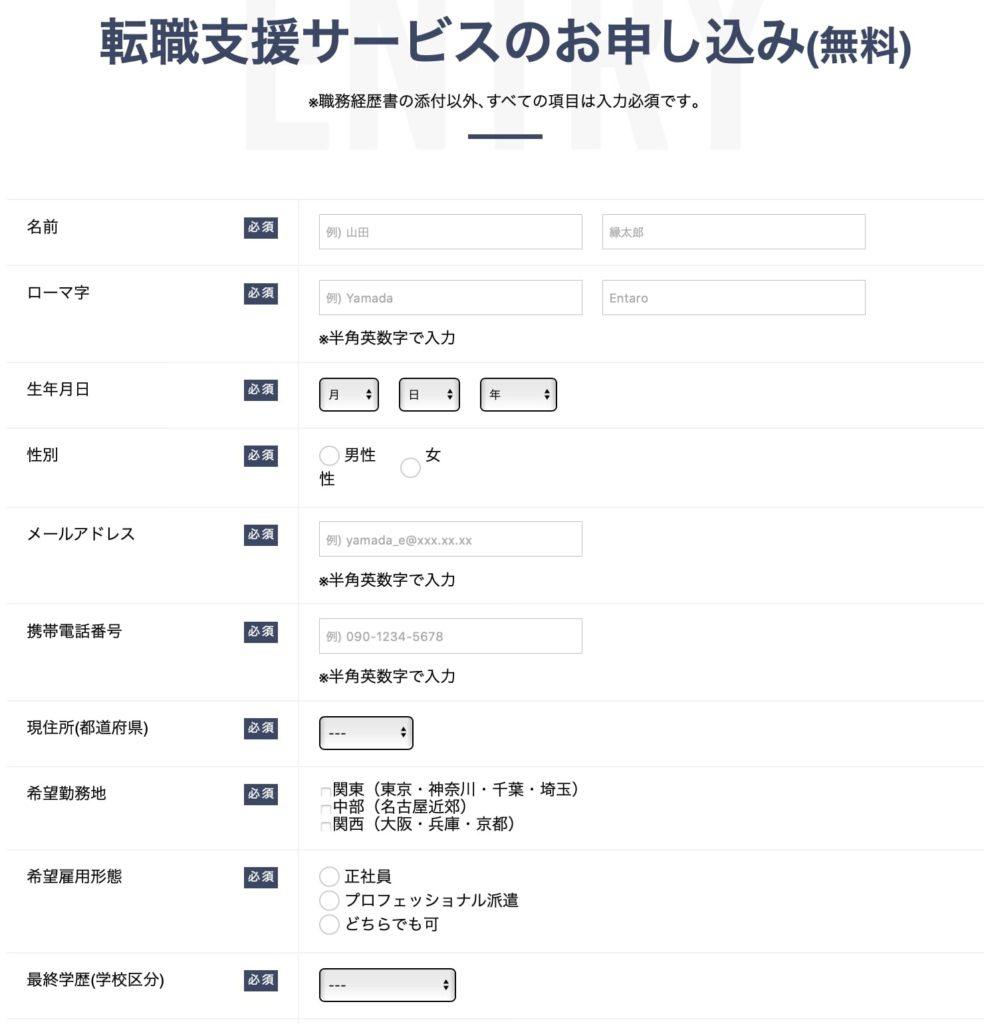 エンワールド・ジャパンの登録フォームNO1