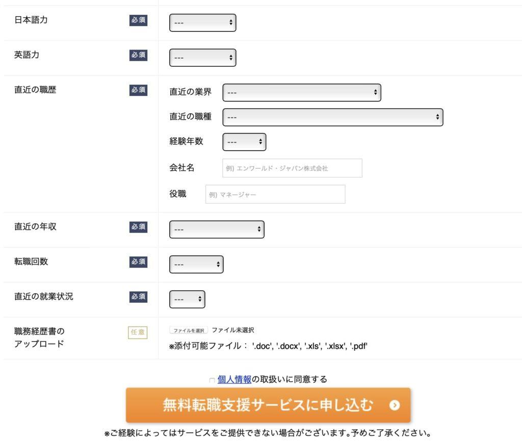 エンワールド・ジャパンの登録フォームNO2