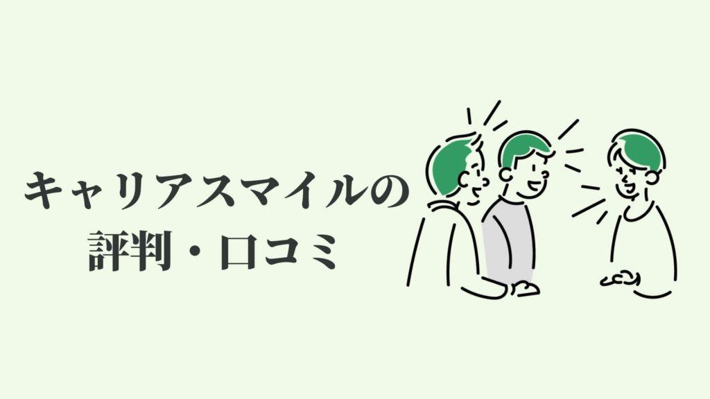 キャリアスマイルの評判・口コミ