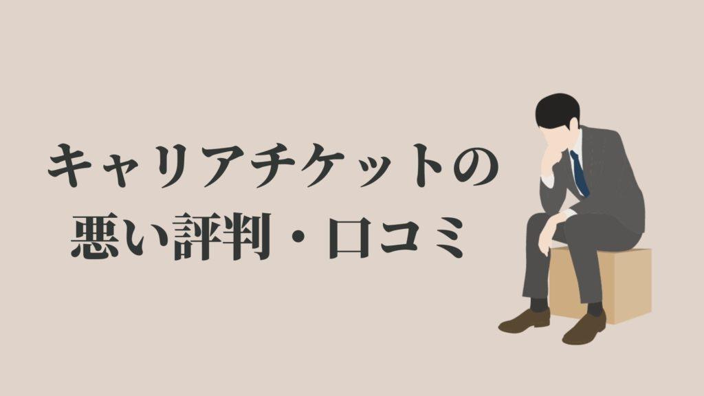 キャリアチケットの悪い評判・口コミ