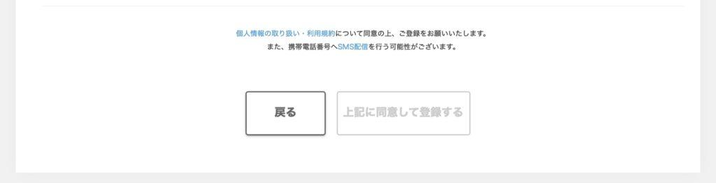 キャリアチケットの無料登録フォームNO3