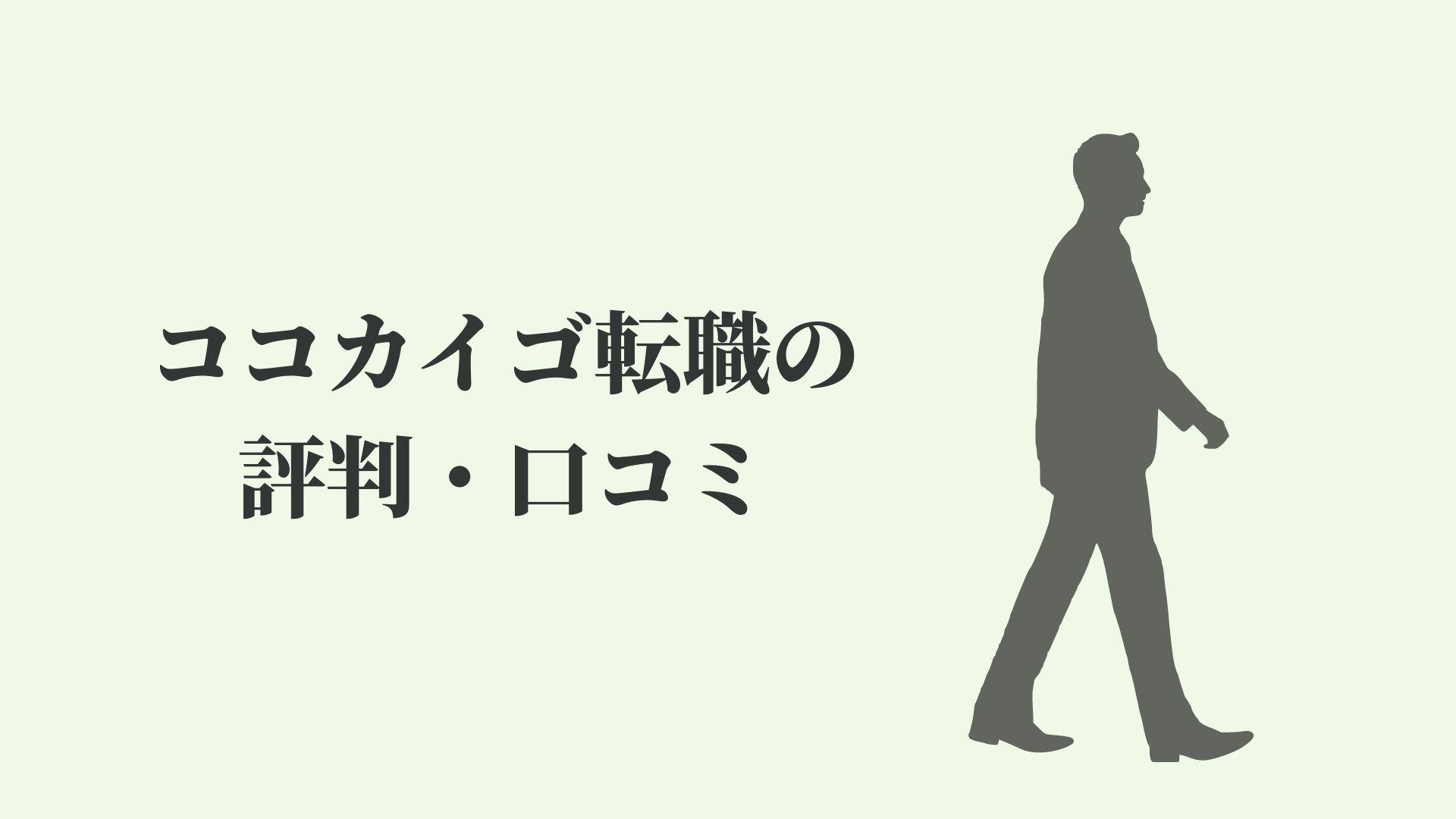 ココカイゴ転職の評判・口コミ