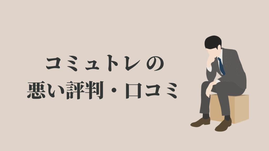 コミュトレの悪い評判・口コミ