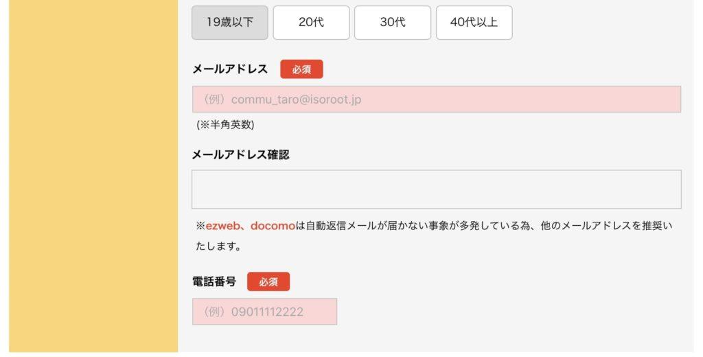 コミュトレの登録フォームNO2