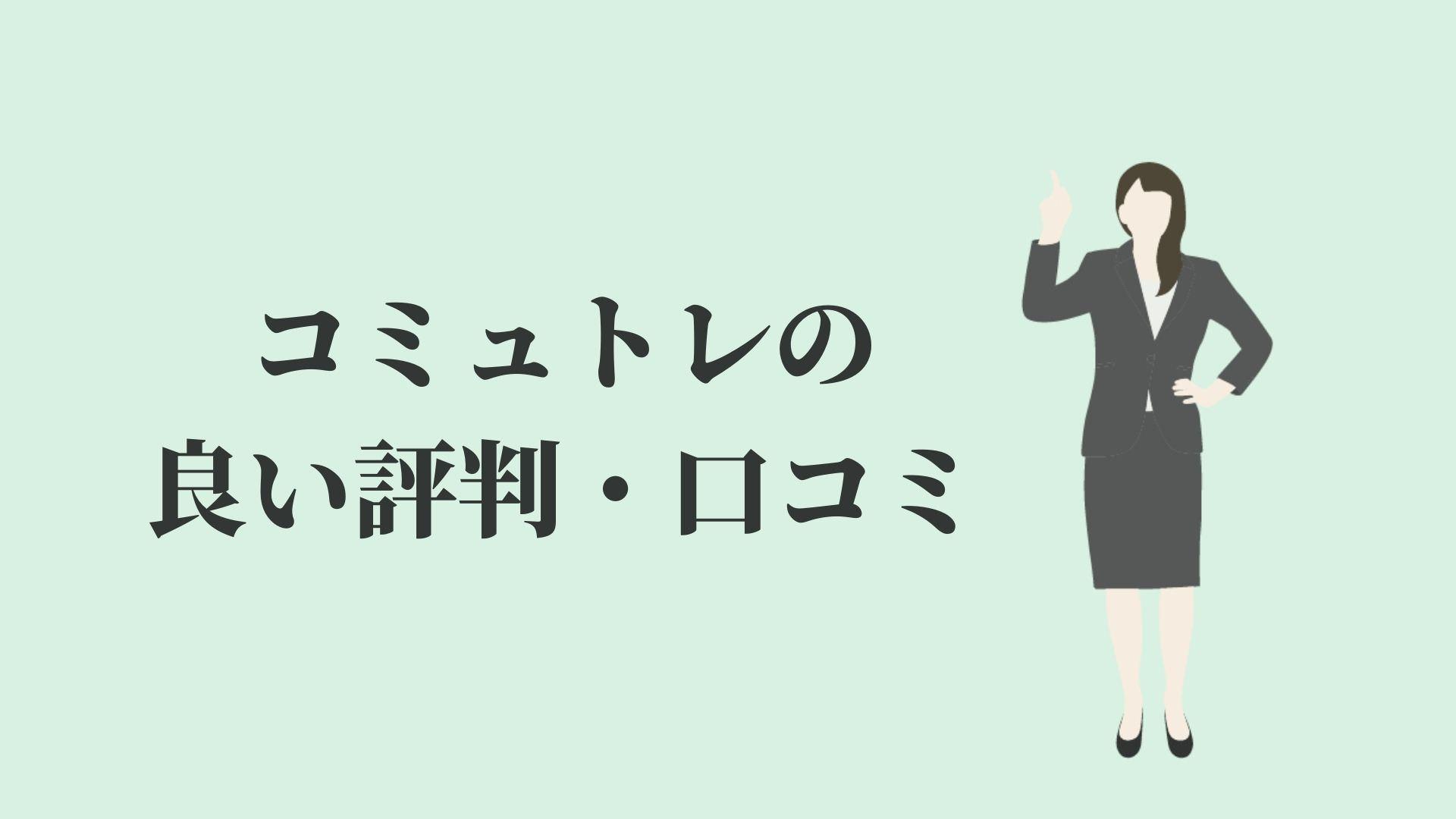 コミュトレの良い評判・口コミ