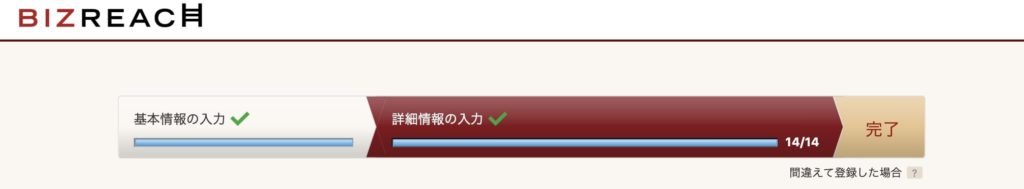 ビズリーチの登録状況画面