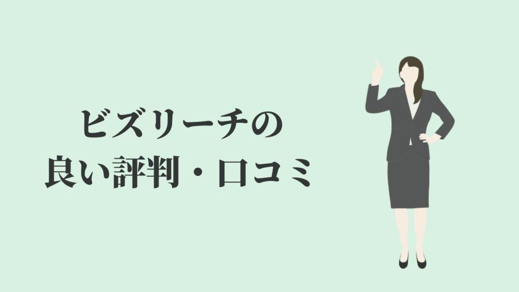 ビズリーチの良い評判・口コミ
