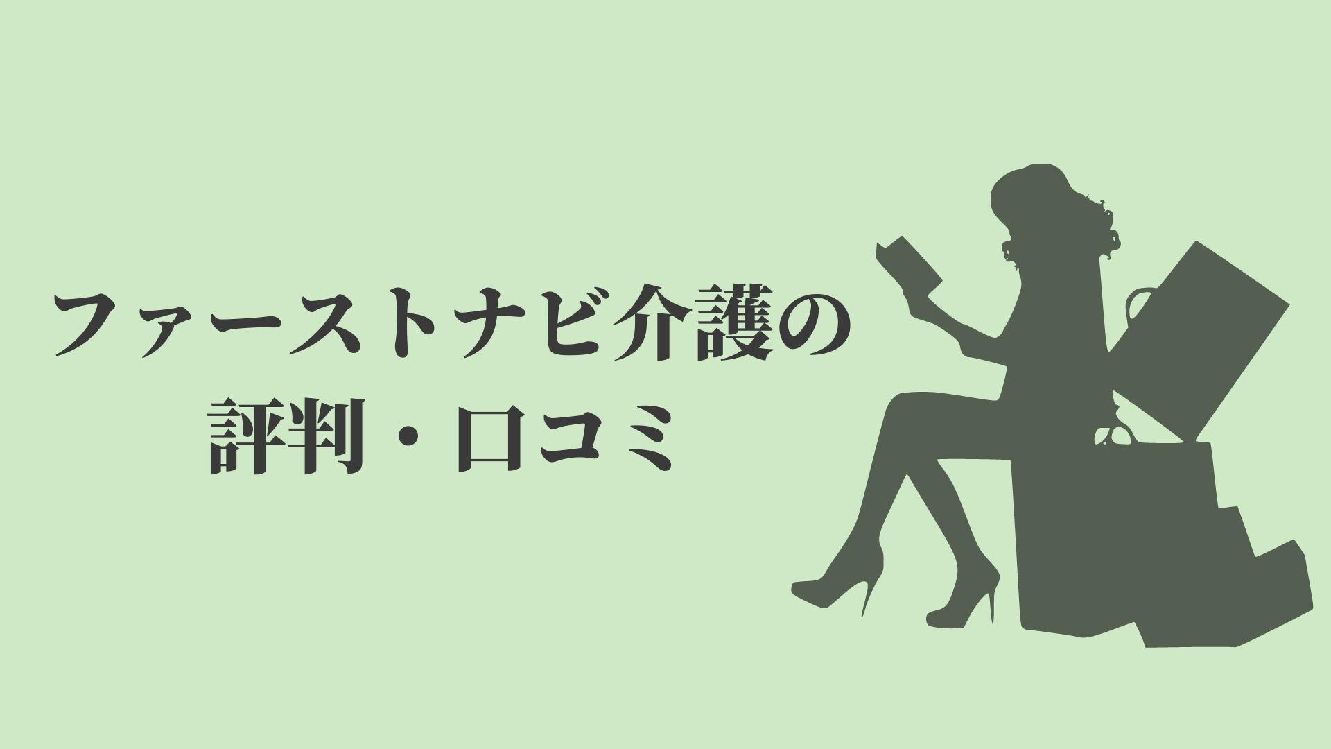 ファーストナビ介護の評判・口コミ