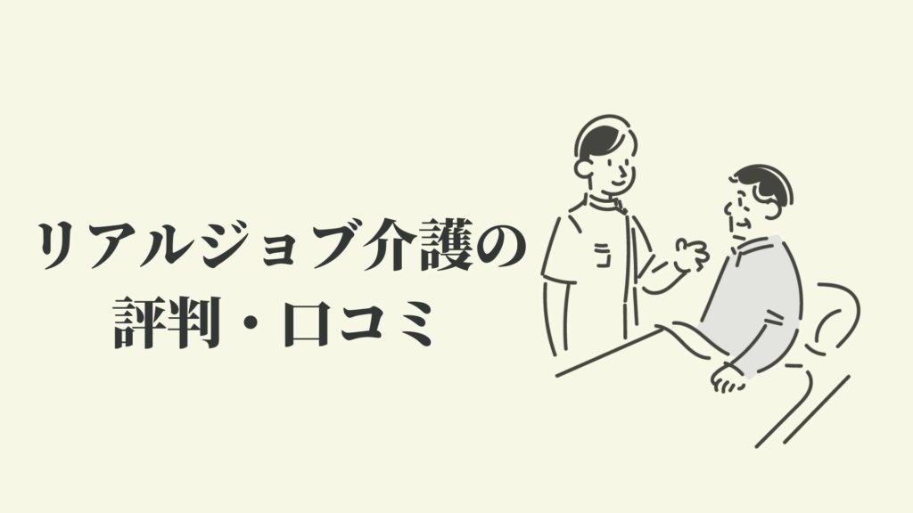リアルジョブ介護の評判・口コミNO1