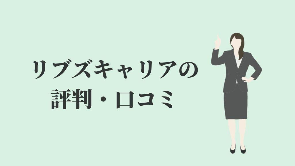 リブズキャリアの評判・口コミ