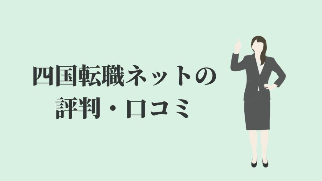 四国転職ネットの評判・口コミ
