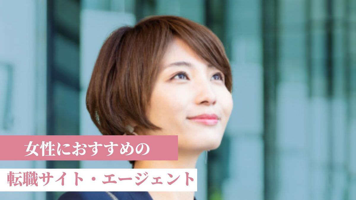 女性におすすめの転職サイト・エージェント【他人よりも得する使い方】