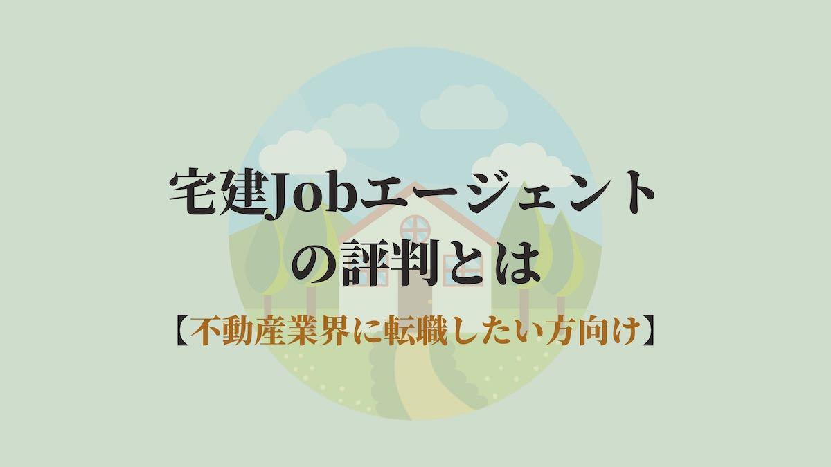 宅建Jobエージェントの評判とは【不動産業界に転職したい方向け】
