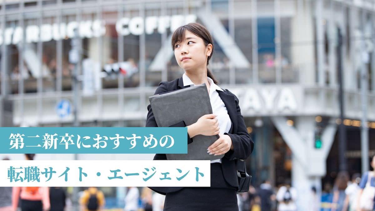 第二新卒におすすめの転職サイト・エージェント【実際に使った感想】