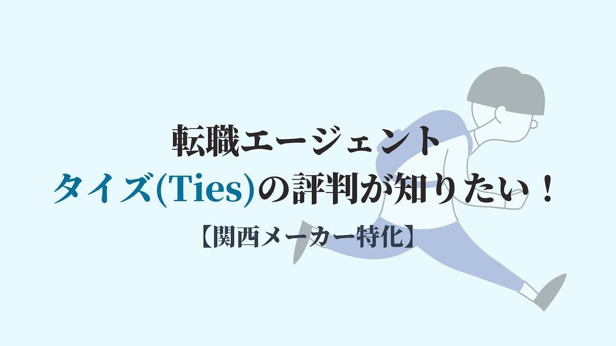 転職エージェントタイズ(Ties)の評判が知りたい!【関西メーカー特化】