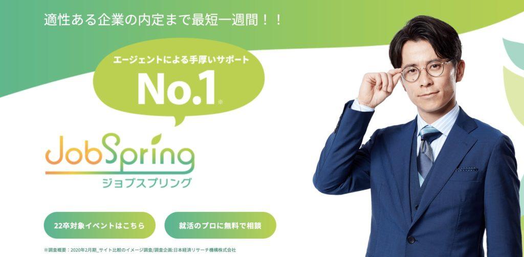 JobSpring(ジョブスプリング)のトップページ