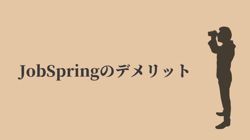 JobSpring(ジョブスプリング)のデメリット