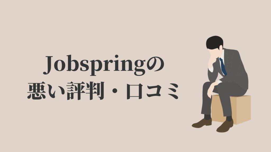 Jobspring(ジョブスプリング)の悪い評判・口コミ