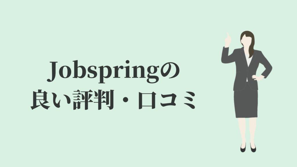 Jobspring(ジョブスプリング)の良い評判・口コミ