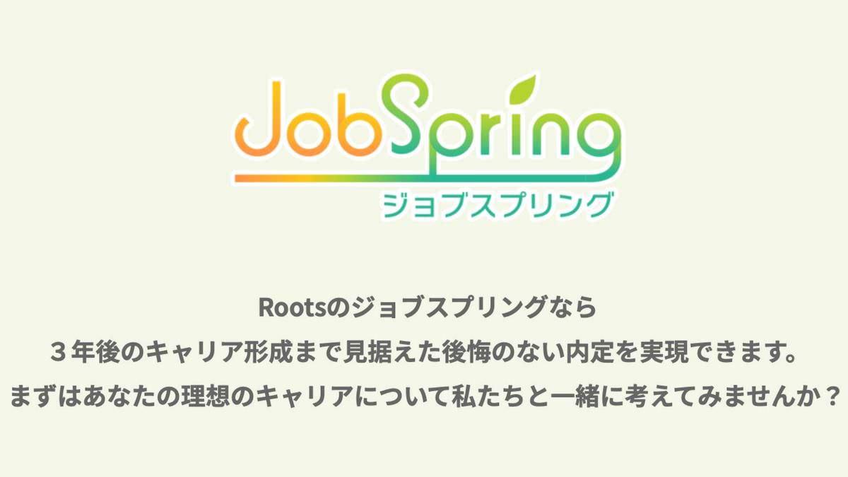 Jobspringの評判とは【新卒エージェント】