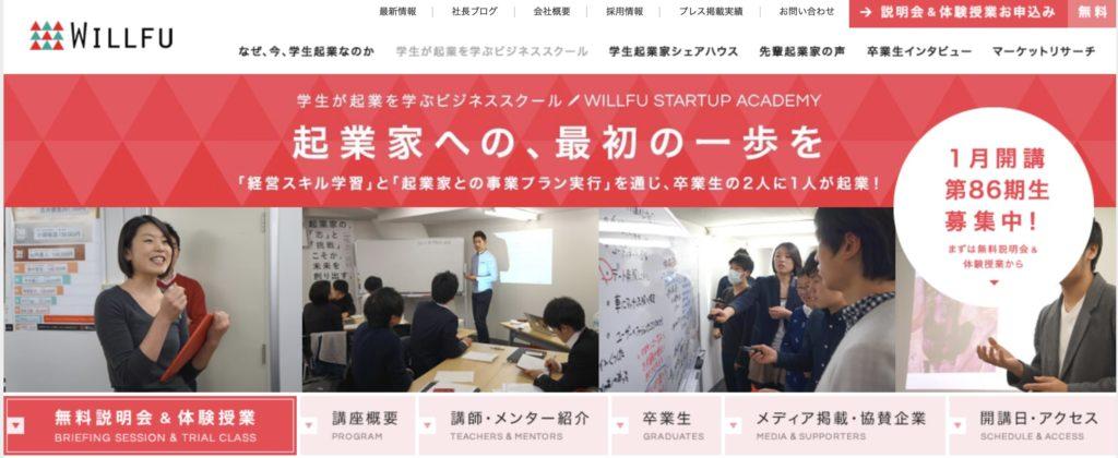 WILLFU(ウィルフ) STARTUP ACADEMYのトップページ