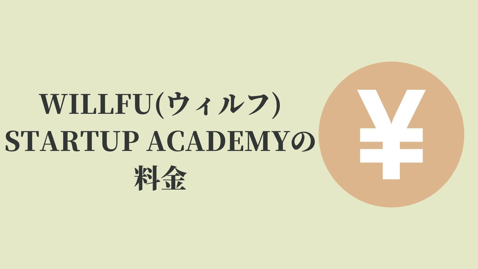 WILLFU(ウィルフ) STARTUP ACADEMYの料金