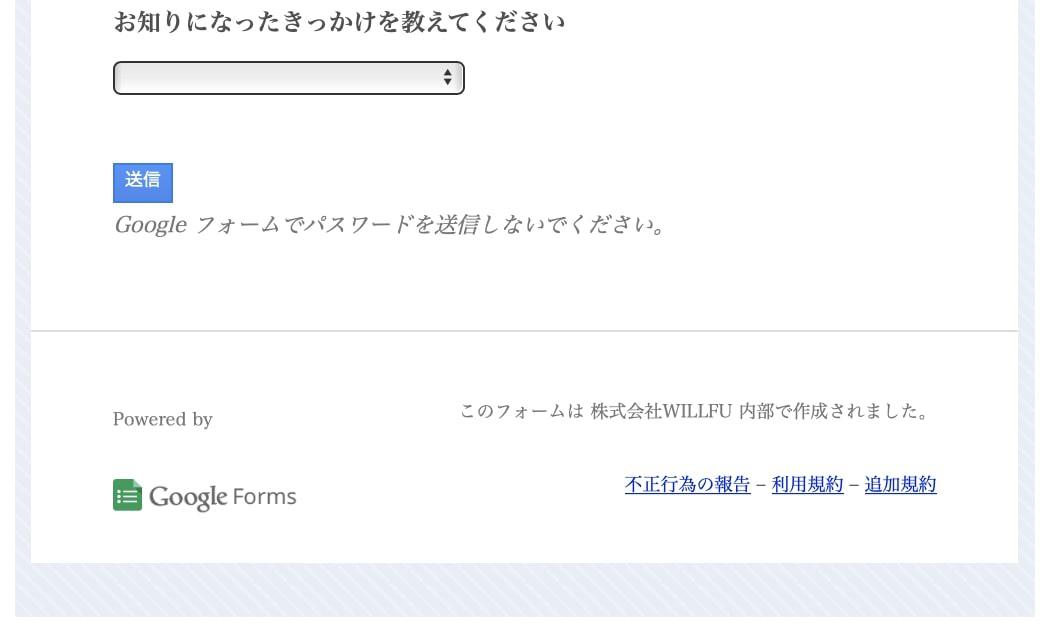 WILLFU(ウィルフ) STARTUP ACADEMYの無料登録フォームNO2