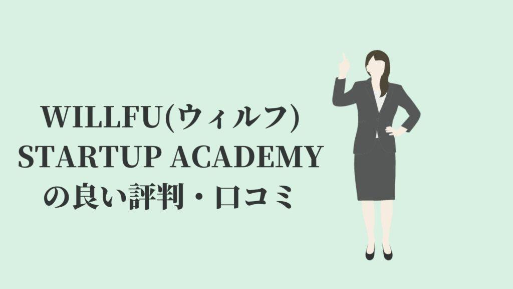 WILLFU(ウィルフ) STARTUP ACADEMYの良い評判・口コミ
