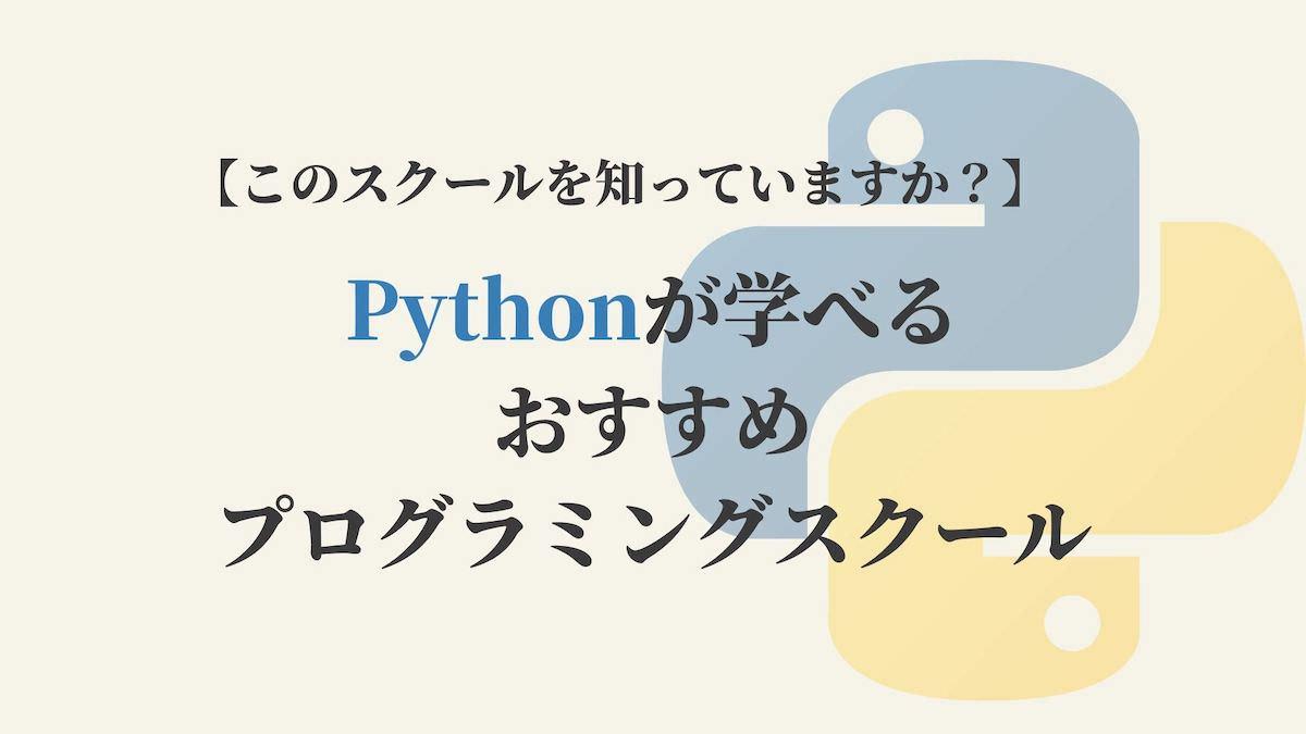 【このスクールを知っていますか?】Pythonが学べるおすすめプログラミングスクール