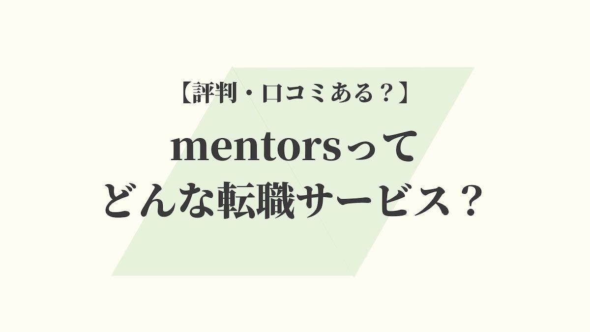 【評判・口コミある?】mentorsってどんな転職サービス?